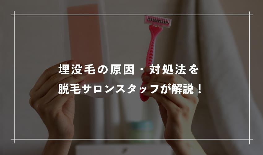 【脱毛OK?】埋没毛の原因・対処法を脱毛サロンスタッフが解説!